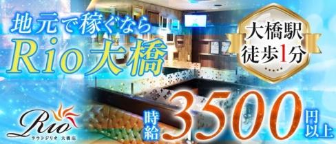 Lounge Rio 大橋(リオ)【公式求人情報】(天神キャバクラ)の求人・体験入店情報