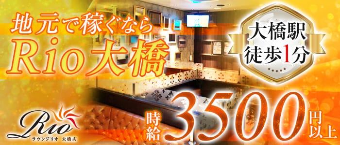 Lounge Rio 大橋(リオ) 大橋キャバクラ バナー