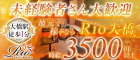 Lounge Rio 大橋(リオ) 大橋キャバクラ 未経験募集バナー