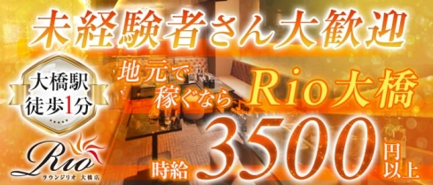 Lounge Rio 大橋(ラウンジリオ)【公式求人情報】(大橋キャバクラ)の求人・バイト・体験入店情報