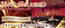 Club stella(ステラ)【公式求人情報】 バナー