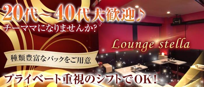 Lounge stella(ステラ)【公式求人・体入情報】 上野スナック バナー