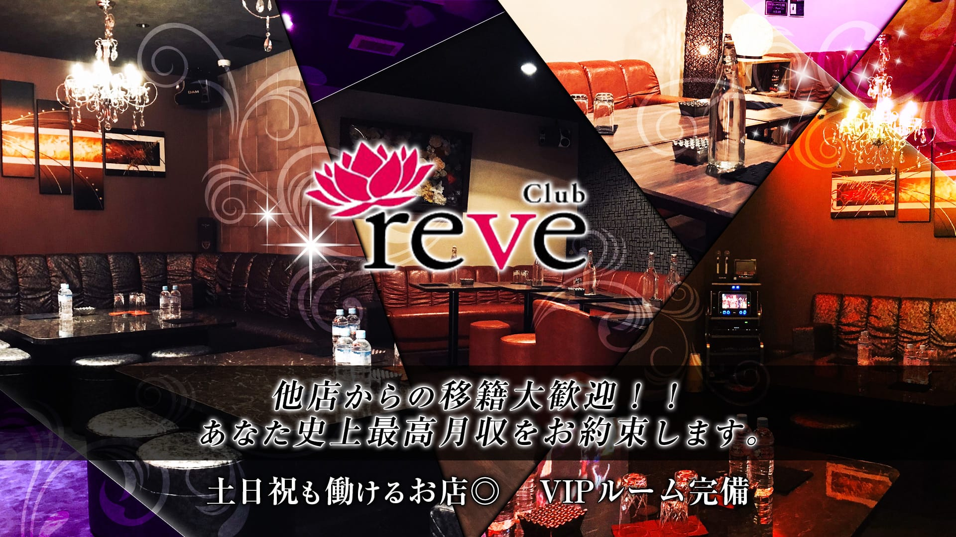 club reve(レーヴ) 五井キャバクラ TOP画像