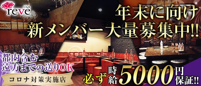 club reve(レーヴ) 五井キャバクラ バナー