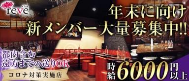 club reve(レーヴ)【公式求人情報】(五井キャバクラ)の求人・バイト・体験入店情報