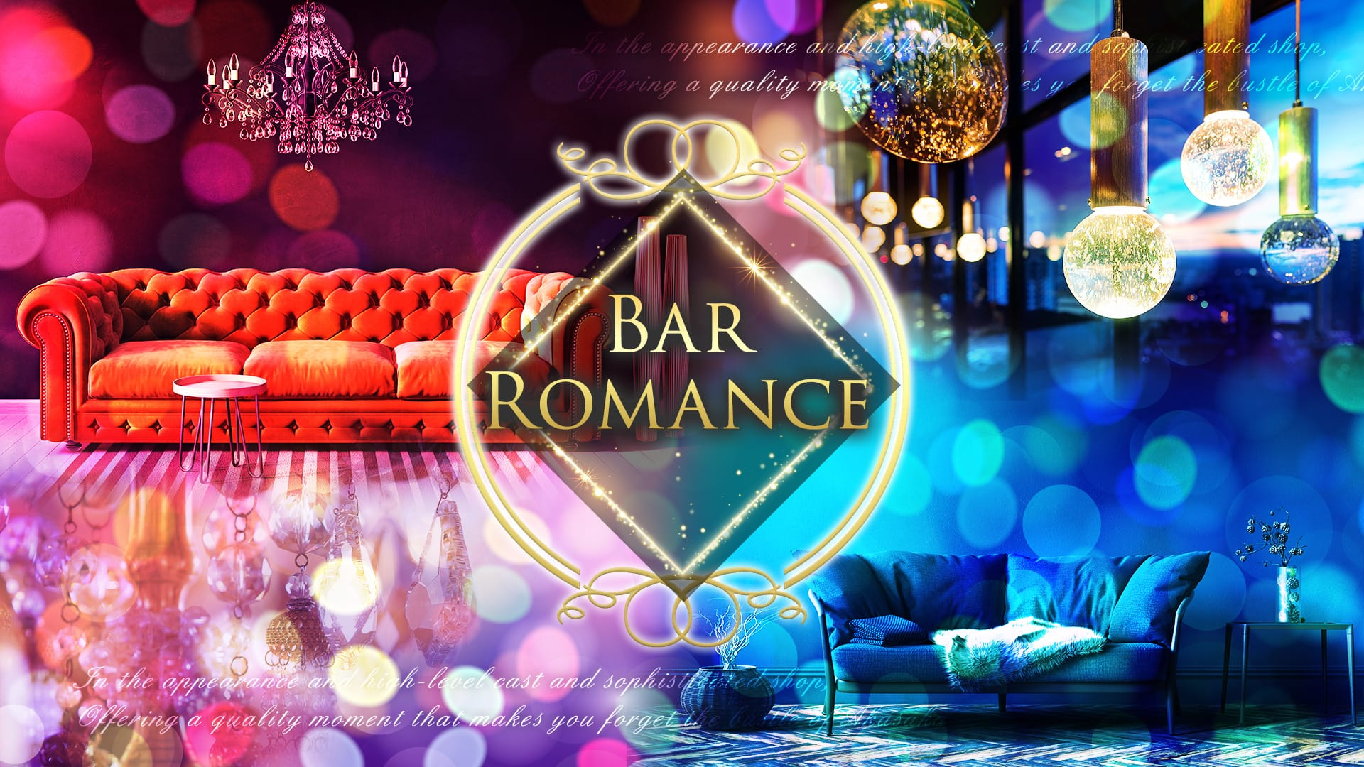 Bar Romance(ロマンス) 六本木ガールズバー TOP画像