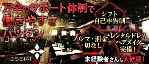 Messiah (メサイア)【公式求人情報】(歌舞伎町キャバクラ)の求人・バイト・体験入店情報
