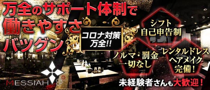 【朝・夜】Messiah (メサイア) 歌舞伎町昼キャバ・朝キャバ バナー