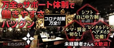 【朝・夜】Messiah (メサイア)【公式求人情報】(歌舞伎町昼キャバ・朝キャバ)の求人・バイト・体験入店情報