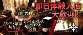 【朝・夜】Messiah (メサイア) 歌舞伎町昼キャバ・朝キャバ 即日体入募集バナー