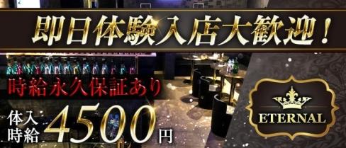 ETERNAL(エターナル)【公式求人情報】(錦糸町キャバクラ)の求人・バイト・体験入店情報