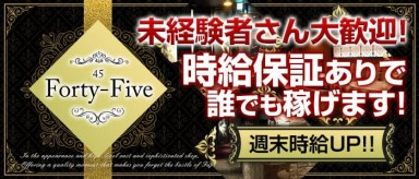 Forty-Five45~フォーティーファイブ~【公式求人情報】(藤枝キャバクラ)の求人・バイト・体験入店情報