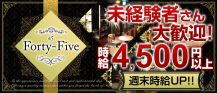 Forty-Five45~フォーティーファイブ~【公式求人情報】 バナー