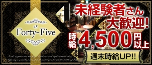 Forty-Five45~フォーティーファイブ~【公式求人情報】(藤枝キャバクラ)の求人・バイト・体験入店情報
