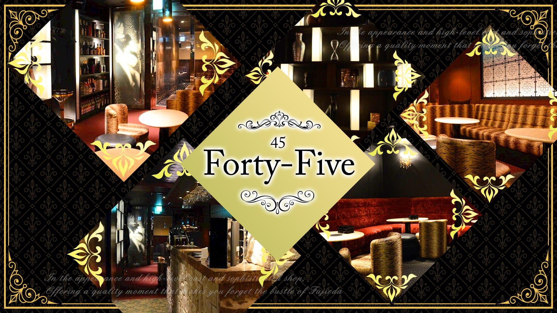 Forty-Five45~フォーティーファイブ~【公式求人・体入情報】 藤枝キャバクラ TOP画像