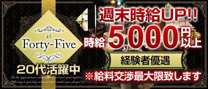 Forty-Five45~フォーティーファイブ~【公式求人・体入情報】 藤枝キャバクラ バナー