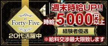 Forty-Five45~フォーティーファイブ~【公式求人・体入情報】 バナー
