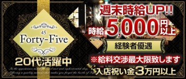Forty-Five45~フォーティーファイブ~【公式求人・体入情報】(藤枝キャバクラ)の求人・バイト・体験入店情報