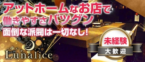 Lunalice~ルナリス~【公式求人情報】(蒲田ガールズバー)の求人・バイト・体験入店情報