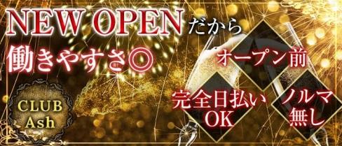 CLUB Ash~アッシュ~【公式求人情報】(戸塚キャバクラ)の求人・バイト・体験入店情報