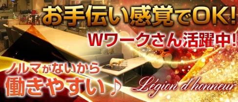 Legion d'honneur~レジオン・ドヌール~【公式求人情報】(難波スナック)の求人・バイト・体験入店情報