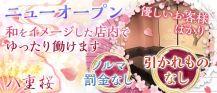 八重桜(やえざくら)【公式求人情報】 バナー