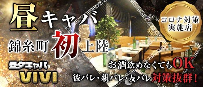 昼夕キャバ VIVI(ビビ) 錦糸町昼キャバ・朝キャバ バナー