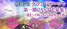 スナックMIZAI(ミザイ)【公式求人情報】 バナー
