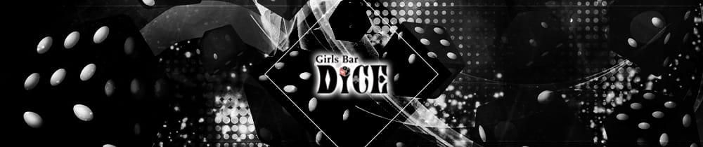 Girls Bar DICE(ダイス) 新橋ガールズバー TOP画像