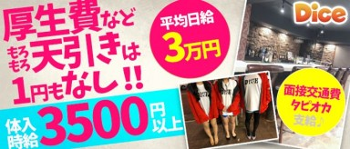 Girls Bar DICE(ダイス)【公式求人情報】(新橋ガールズバー)の求人・バイト・体験入店情報