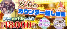 angel number(エンジェルナンバー)【公式求人情報】 バナー