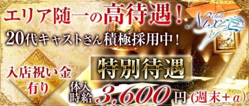 Nix(二クス)【公式求人情報】(富士本町キャバクラ)の求人・バイト・体験入店情報