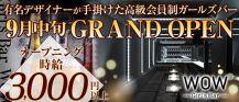 Girl's Bar WOW(ワオ)【公式求人情報】 バナー