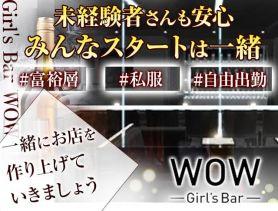 Girl's Bar WOW(ワオ) 錦糸町ガールズバー SHOP GALLERY 2