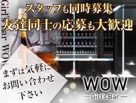 Girl's Bar WOW(ワオ) 錦糸町ガールズバー SHOP GALLERY 3