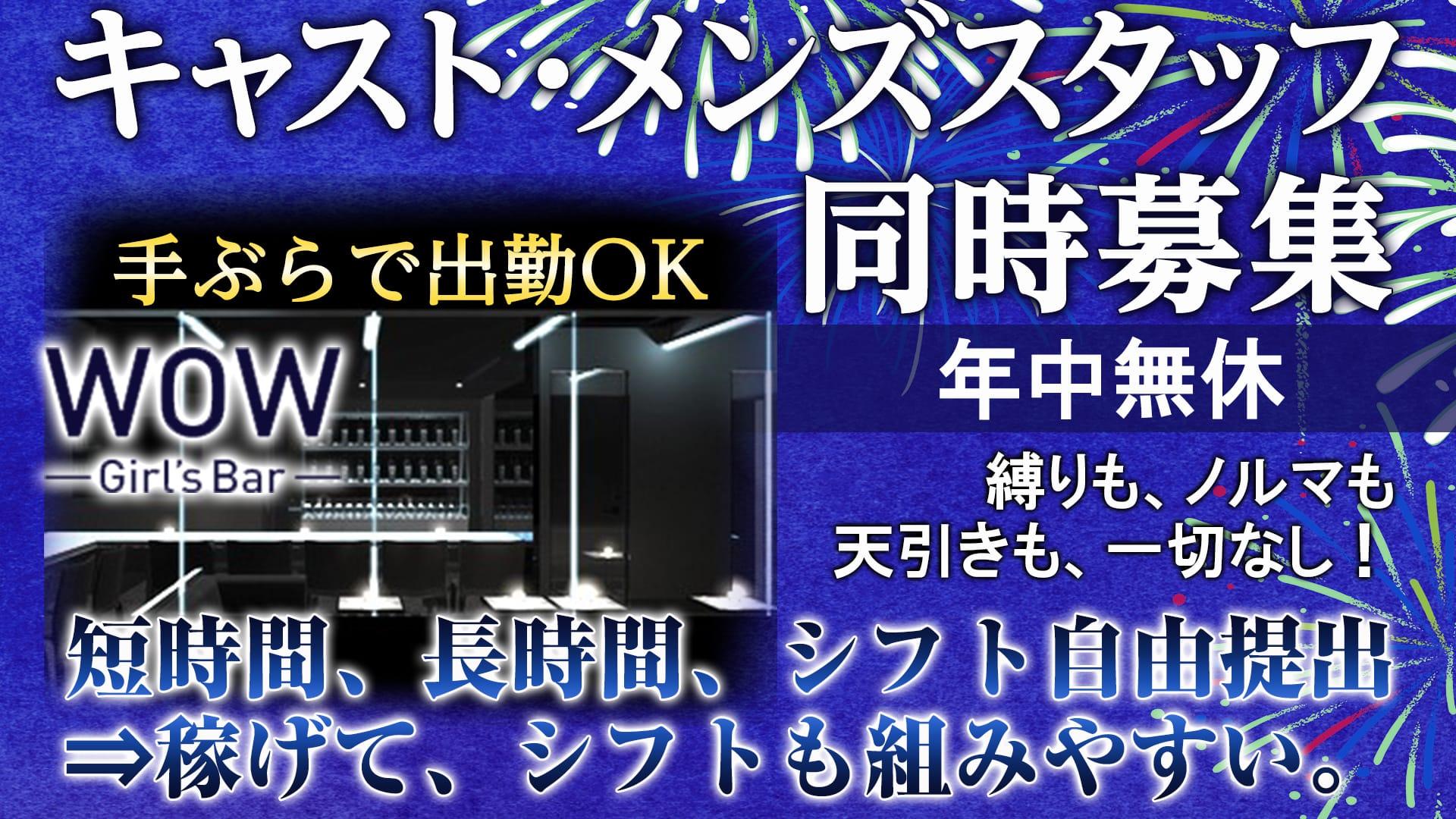 【昼・夜】Girl's Bar WOW(ワオ) 錦糸町ガールズバー TOP画像