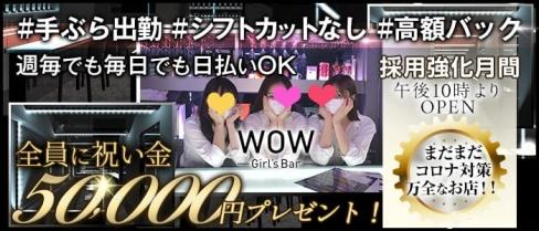 【昼・夜】Girl's Bar WOW(ワオ)【公式求人情報】(錦糸町ガールズバー)の求人・体験入店情報