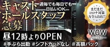 【昼・夜】Girl's Bar WOW(ワオ)【公式求人・体入情報】(錦糸町ガールズバー)の求人・バイト・体験入店情報