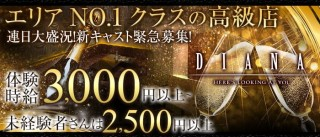 DIANA(ダイアナ)【公式求人情報】(静岡キャバクラ求人)