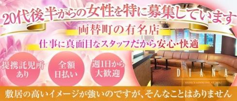 【両替町】DIANA(ダイアナ)【公式求人・体入情報】(静岡キャバクラ)の求人・バイト・体験入店情報