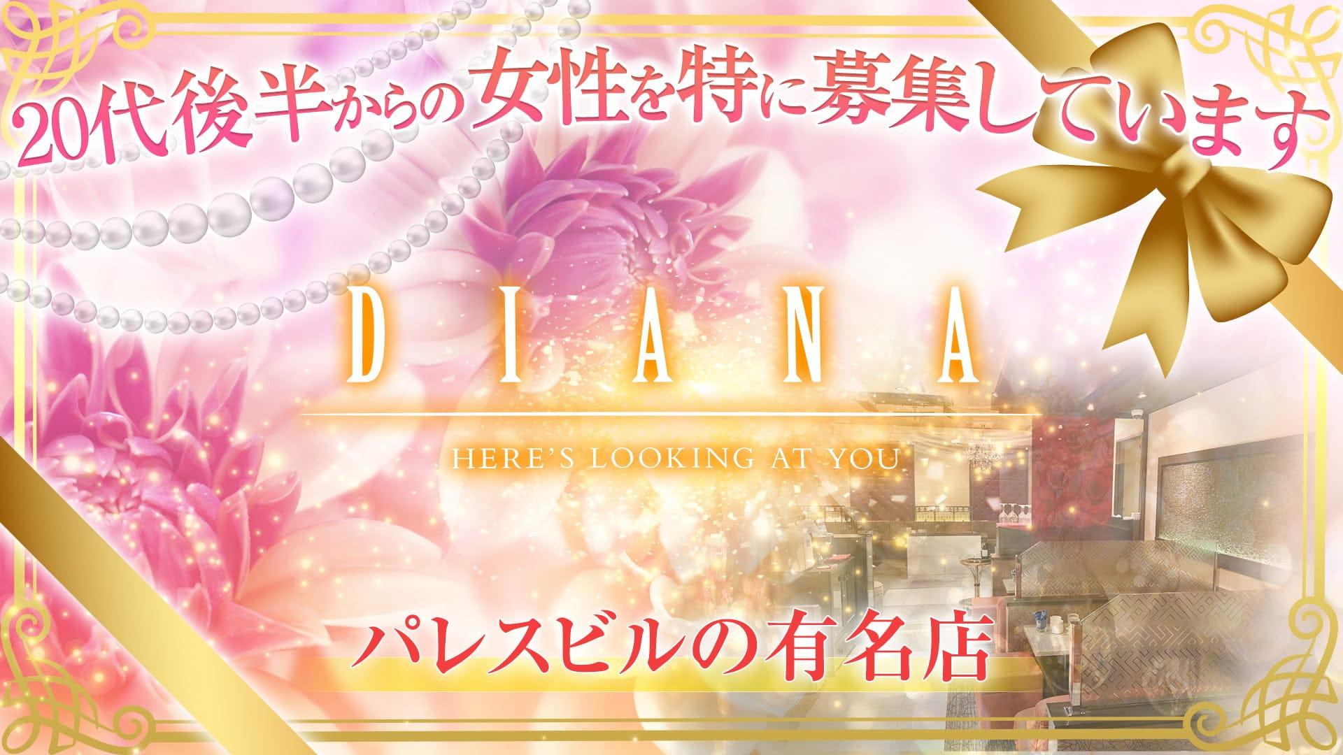 DIANA(ダイアナ)【公式求人・体入情報】 静岡キャバクラ TOP画像