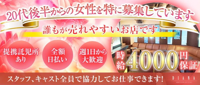 DIANA(ダイアナ)【公式求人・体入情報】 静岡キャバクラ バナー