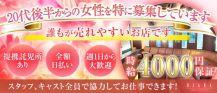 DIANA(ダイアナ)【公式求人・体入情報】 バナー