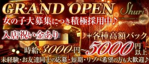 Shuri(シュリ) 【公式求人情報】(松山キャバクラ)の求人・バイト・体験入店情報
