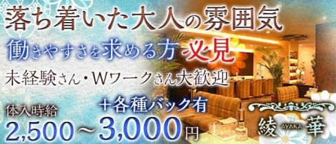 Club 綾華(アヤカ)【公式求人情報】(静岡クラブ)の求人・バイト・体験入店情報