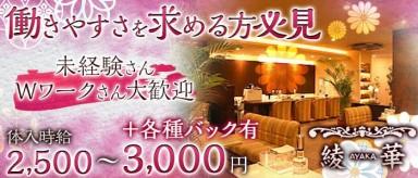 Club 綾華(アヤカ)【公式求人・体入情報】(静岡クラブ)の求人・バイト・体験入店情報