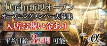 クラブ+α(アルファ)【公式求人情報】 バナー