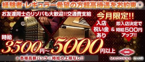 MADONNA CLUB(マドンナクラブ)【公式求人情報】(松山キャバクラ)の求人・バイト・体験入店情報