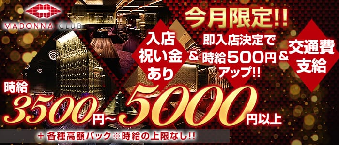 MADONNA CLUB(マドンナクラブ) 松山(沖縄)キャバクラ バナー