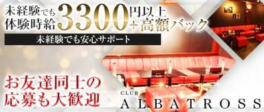 CLUB ALBATROSS (アルバトロス)【公式求人情報】(新潟キャバクラ)の求人・バイト・体験入店情報